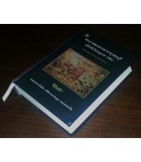 พระราชพงศาวดารกรุงธนบุรี ฉบับพันจันทุมาศ (เจิม) -order 005138