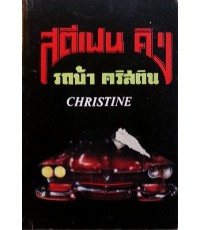 รถบ้า คริสตีน -order 005289