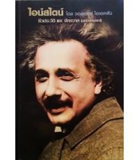 ไอน์สไตน์ ชีวประวัติและจักรวาล (ฉบับสมบูรณ์) -order 005365