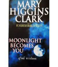 ความตายใต้แสงจันทร์ MOONLIGHT BECOMES YOU