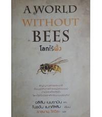 โลกไร้ผึ้ง A WORLD WITHOUT BEES