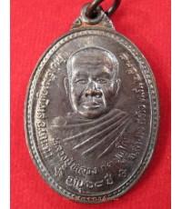 เหรียญรูปไข่ครึ่งองค์รุ่น๑หลวงปู่หลวง กตปุญโญ วัดป่าสำราญนิวาส จ.ลำปาง