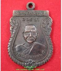 เหรียญเสมาครึ่งองค์ พระวิสุทธาจารเถร (เทียม สิริปัญโญ) วัดกษัตราธิราช จังหวัดพระนครศรีอยุธยา