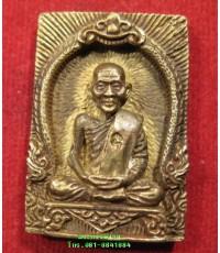 เหรียญฉีดสี่เหลี่ยมนั่งเต็มองค์ เนื้อทองฝาบาตร พระเดชพระคุณพระสุนทรธรรมากร (หลวงปู่คำพันธ์ โฆสปัญโญ)