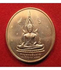 ...เหรียญพระพุทธชินราชขัดเงาที่ระลึก๗๐พรรษาสมเด็จพระบรมราชินีนาถ
