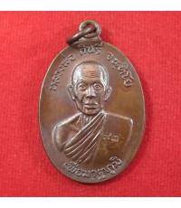 เหรียญรูปไข่ครึ่งองค์ เพื่อมาตุภูมิ หลวงปู่กินรี จันฺทิโย วัดกัณตะศิลาวาส จ.นครพนม