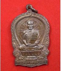 เหรียญนั่งพานเต็มองค์รุ่นแรก หลวงพ่อม่น วัดเนินตามาก อ.พนัสนิคม จ.ชลบุรี