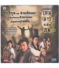 เทพมารสะท้านภพ DVD พากย์ไทย 5 แผ่นจบ