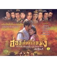 ฮ่องเต้หลี่ซื่อหมิง ชุด 1-2 (พากย์ไทย) 4DVD