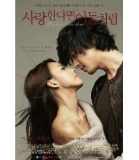 If in love...like them (ดีวีดีมินิซีรีย์ 2 แผ่น บรรยายไทย) โดย ลีดองกัน และลีเฮียวริ **สกรีนทุกแผ่น