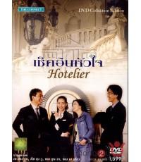 Hotelier เช็คอินหัวใจ 3DVD สกรีนทุกแผ่น (พากษ์ไทย)