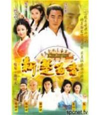 ชอลิ้วเฮียง ตอนถล่มพรรคตาข่ายฟ้า DVD พากย์ไทย 4 แผ่นจบ