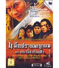 4มือปราบพญายม 4DVD (พากย์ไทย)