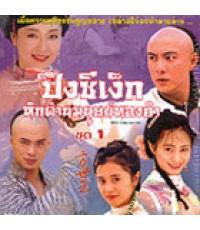 ปึงซีเง็ก ตอนหักด่านมนุษย์ทองคำ 4 DVD จบ พากย์ไทย โดย...จางเหว่ยเจี้ยน