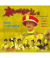 คังซี2 จักรพรรดิพิทักษ์แผ่นดิน 11 แผ่น DVD (พากย์ไทย) *ฉายช่อง 3 ตอนดึก ๆ