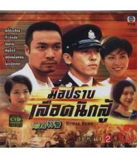 มือปราบเลือดนักสู้ 2DVD (พากย์ไทย)
