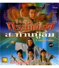 กระบี่เลือดสะท้านบู้ลิ้ม 4DVD(พากย์ไทย)