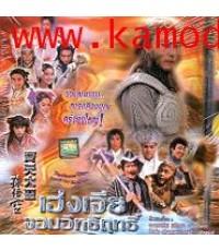 เฮ่งเจียจอมอิทธิฤทธิ์  ดีวีดี พากษ์ไทย 4 แผ่นจบ*สกรีนทุกแผ่น