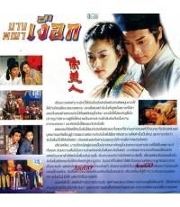 นางพญาเงือก  ดีวีดี พากษ์ไทย 2 แผ่นจบ*