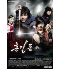 Hong Gil Dong 6DVD (Sub thai) ละครเรื่องใหม่เอี่ยมของนางเอกสาวหน้าใสกริ๊ก