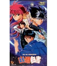 Yu Yu Hakusho คนเก่งฟ้าประทาน 7 DVD (พากย์ไทย)