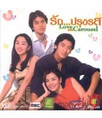 รักปรุงรส Love on Carousel  ดีวีดี พากษ์ไทย 10 แผ่นจบ*สกรีนเต็มวงทุกแผ่น