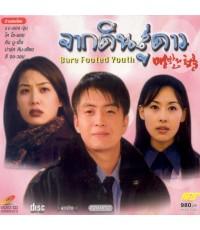 จากดินสู่ดาว Bare footed youth  พระเอกแบยองจุน พากษ์ไทย 4 แผ่น จบ*สกรีนเต็มวงทุกแผ่น