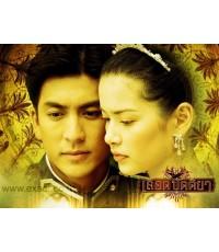 เลือดขัตติยา ละครไทย(ติ๊ก เจษฎาภรณ์+อ้อม พิยดา) ดีวีดี 3 แผ่นจบ