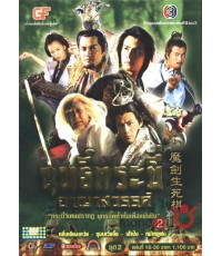 ฤทธิ์กระบี่อาญาสวรรค์ DVD พากษ์ไทย 9 แผ่นจบ