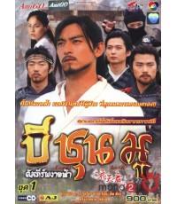 Bichunmoo บีชุนมู คัมภีร์ผงาดฟ้า ชุด 1 ดีวีดี พากษ์ไทย 3 แผ่น*ยังไม่จบ