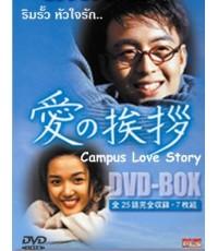 Campus Love Story ริมรั้วหัวใจรัก ดีวีดี พากษ์ไทย 3แผ่นจบ *สกรีนเต็มวงทุกแผ่น