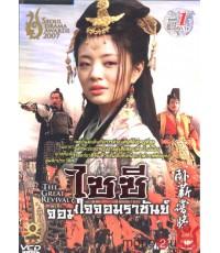 Great Revival , The ไซซี จอมใจจอมราชันย์  ดีวีดี พากษ์ไทย 6 แผ่น