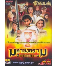 มหาสงครามศึกชิงพิภพ  DVD พากย์ไทย 5 แผ่นจบ*จ้าวเหวินจั่ว