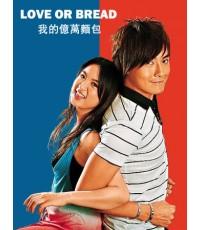 Love or Bread ดีวีดี บรรยายไทย 8 แผ่นจบ
