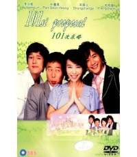 101 Marriage Proposal ตื้อรักนายกระจอก จำนวน 8 แผ่น (พากย์ไทย/บรรยายไทย)
