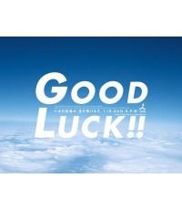 Good Luck!! ดีวีดี พากษ์ไทย 2 แผ่นจบ