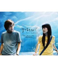 Love Contract ดีวีดี บรรยายไทย 3 แผ่นจบ