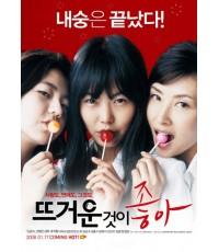 Hellcats โซฮี..รักใสใสหัวใจ 3 ฤดู DVD พากษ์ไทย 1 แผ่นจบ