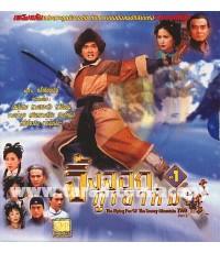 จิ้งจอกภูเขาหิมะ (จอมกระบี่งูทอง) ดีวีดี พากษ์ไทย 4 แผ่นจบ*สกรีนเต็มวงทุกแผ่น
