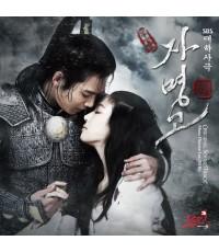 จามอง ยอดหญิงผู้พิทักษ์แผ่นดิน (Princess Ja-Myung) DVD พากษ์ไทย 8 แผ่นจบ