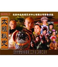พลิกตำนานปฐมกษัตริย์ต้าชิง DVD พากษ์ไทย 5 แผ่นจบ