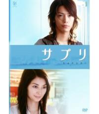 Sapuri (คอนเซ็ปต์รักของสาวครีเอทีฟ) DVD พากษ์ไทย 4 แผ่นจบ