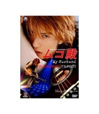 My Husband ซุปเปอร์สตาร์ถามหารัก DVD พากษ์ไทย/ซับไทย 5 แผ่นจบ(เลือกภาษาได้)