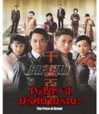 Prince Of Greed กลลวงปริศนามรณะ  DVD พากษ์ไทย 4 แผ่นจบ