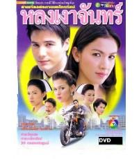 ละครไทย หลงเงาจันทร์ DVD 4 แผ่นจบ