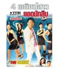 4 พยัคฆ์สาวยอดนักสืบ. Women On The Run ดีวีดี พากษ์ไทย 5 แผ่นจบ