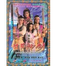 แค้นดาบสุริยันจันทรา ภาค 1 DVD พากษ์ไทย 4 แผ่นจบ*กั๊วะจิ้งอัน+จางเหว่ยเจี้ยน +หยางหลิง
