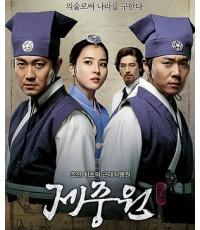 Jejungwon The Hospital โรงพยาบาลแห่งโชซอน DVD บรรยายไทย 9 แผ่นจบ