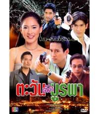 ตะวันตัดบูรพา ละครไทย 4 แผ่นจบ(ศักดิ์สิทธิ์+เจษฎาภรณ์+อินทิรา+พิมพ์มาดา)