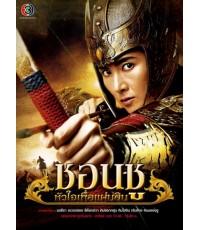 ชอนชู หัวใจเพื่อแผ่นดิน Empress Chun Chu (v2d พากษ์ไทย 13 แผ่นจบ)